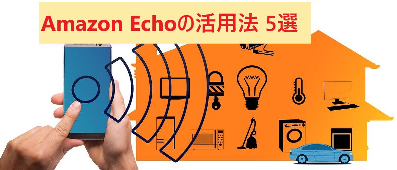 【在宅勤務のかたにおすすめ】Amazon Echoの活用法 5選